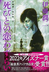 伊藤潤二傑作集 (4) 死びとの恋わずらい