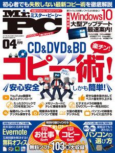 Mr.PC (ミスターピーシー) 2017年 4月号