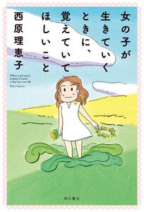 女の子が生きていくときに、覚えていてほしいこと 【電子特典付き】 電子書籍版