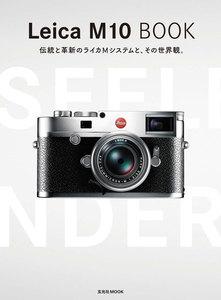 玄光社MOOK Leica M10 BOOK