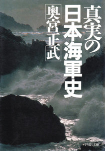 真実の日本海軍史