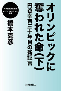 オリンピックに奪われた命 (下) 円谷幸吉三十年目の新証言