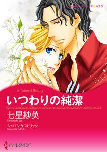 漫画家 七星紗英 セット  vol.2