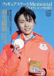 フィギュアスケートMemorial 平昌オリンピック特別号