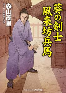 葵の剣士 風来坊兵馬 電子書籍版