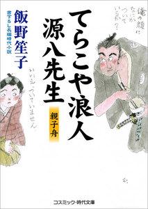 てらこや浪人源八先生 親子舟 電子書籍版