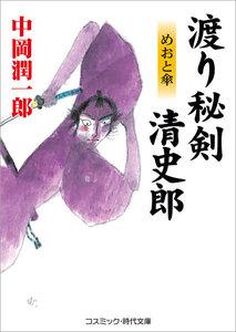 渡り秘剣 清史郎 めおと傘 電子書籍版