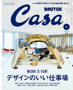 Casa BRUTUS (カーサ・ブルータス) 2018年 5月号 [デザインのいい仕事場]