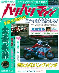 バリバリマシン1986年4月号 電子書籍版