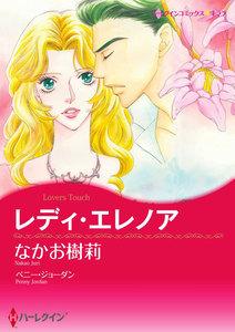 ハーレクインコミックス セット 2019年 vol.104