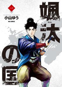颯汰の国 (1~5巻セット) 電子書籍版