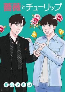 薔薇とチューリップ 電子書籍版