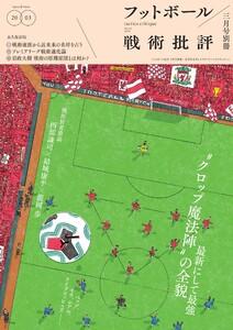 フットボール戦術批評 [雑誌]
