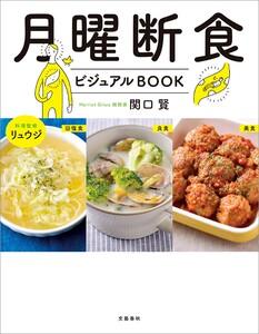 月曜断食ビジュアルBOOK