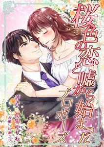 桜色の恋と嘘から始まったプロポーズ