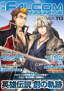 月刊ファルコムマガジン Vol.113