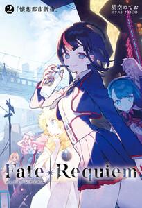 Fate/Requiem 2 懐想都市新宿 電子書籍版