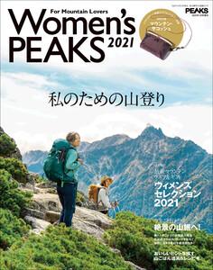 PEAKS 4月号増刊 WOMEN'S PEAKS 2021