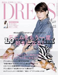 DRESS 2015年4月号 電子書籍版