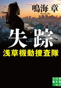 失踪 浅草機動捜査隊 電子書籍版