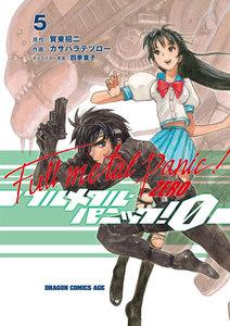 フルメタル・パニック!0―ZERO―(5) 電子書籍版