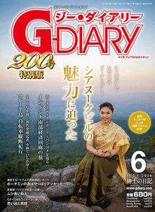 アジアGOGOマガジン G-DIARY 2016年6月号