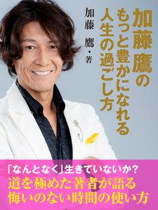加藤鷹のもっと豊かになれる人生の過ごし方 電子書籍版
