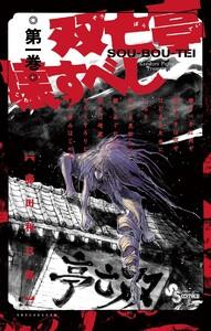 双亡亭壊すべし (1) 電子書籍版