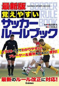 最新版 覚えやすい サッカールールブック