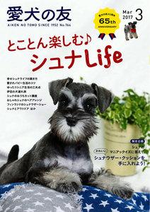 愛犬の友 2017年3月号