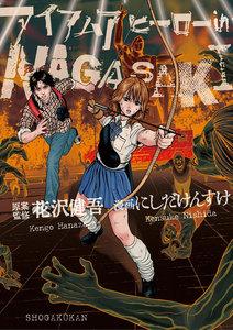 アイアムアヒーロー in NAGASAKI 電子書籍版