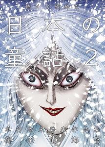 怖くて残酷な日本の童話 2巻