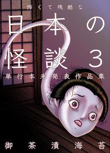 怖くて残酷な日本の怪談 3巻