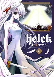 Helck 11巻