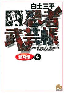 忍者武芸帳(影丸伝) 4巻