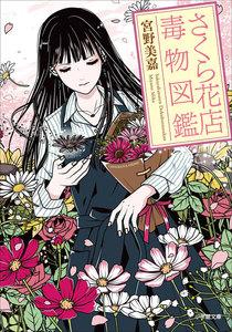 さくら花店 ~毒物図鑑~ 電子書籍版