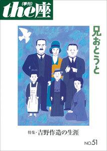 the座51号 兄おとうと(2003) 電子書籍版