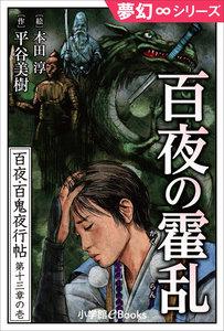 夢幻∞シリーズ 百夜・百鬼夜行帖73 百夜の霍乱(かくらん) 電子書籍版