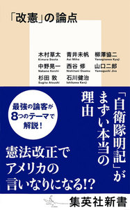 「改憲」の論点