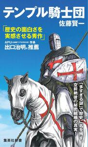 テンプル騎士団