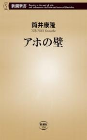 アホの壁(新潮新書)