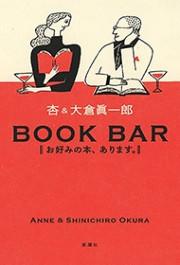 BOOK BAR―お好みの本、あります。― 電子書籍版