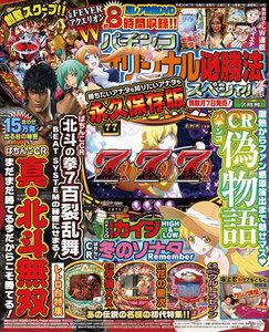パチンコオリジナル必勝法スペシャル2018年7月号
