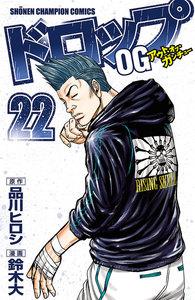 ドロップOG 22巻