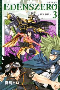 EDENS ZERO 3巻