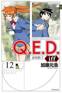 Q.E.D.iff ―証明終了― 12巻