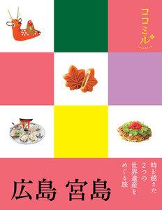 ココミル 広島 宮島(2020年版) 電子書籍版