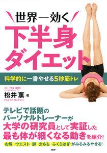 世界一効く下半身ダイエット 科学的に一番やせる5秒筋トレ 電子書籍版