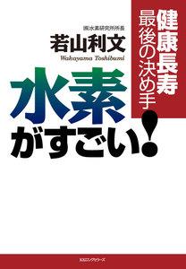 健康長寿 最後の決め手 水素がすごい!(KKロングセラーズ) 電子書籍版