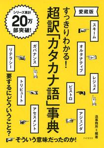 すっきりわかる! 超訳「カタカナ語」事典(愛蔵版)